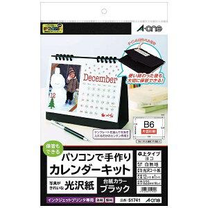 エーワン パソコン カレンダー ブラック