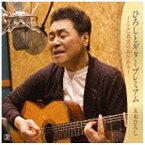キングレコード 五木ひろし/ひろしとギタープレミアム〜ここに真実の詩がある〜 【CD】