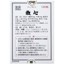 【第2類医薬品】救心(120粒)【送料無料】救心製薬kyushin