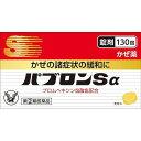 【第(2)類医薬品】 パブロンSα錠(130錠)〔風邪薬〕★...
