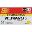 【第(2)類医薬品】 パブロンSα錠(70錠)〔風邪薬〕★セ...