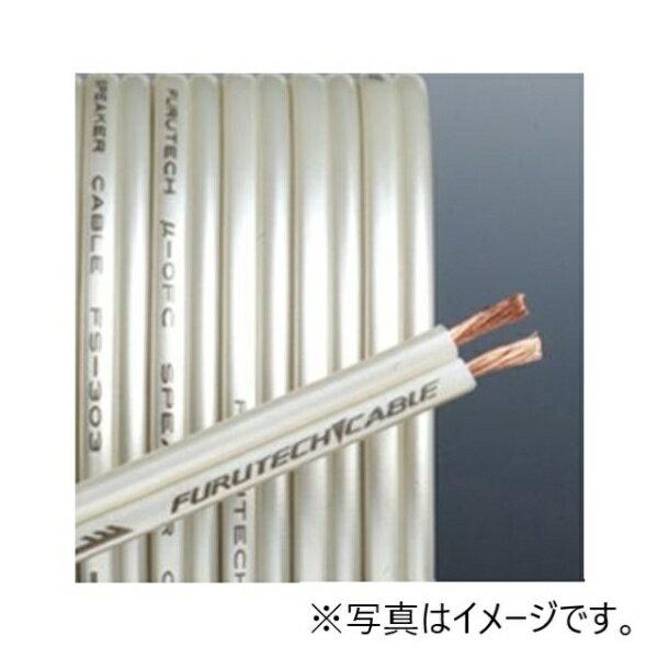 FURUTECHフルテック30mスピーカーケーブル1本FS303-30 FS30330