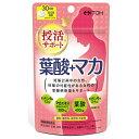 井藤漢方製薬 葉酸+マカ(60粒)【代引きの場合】大型商品と...