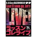 よしもとアールアンドシー 8.6秒バズーカー/ラッスンゴレライブ 【DVD】
