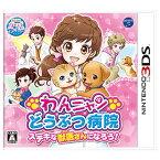 日本コロムビア NIPPON COLUMBIA わんニャンどうぶつ病院 ステキな獣医さんになろう!【3DSゲームソフト】