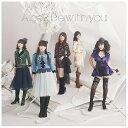 キングレコード KING RECORDS Aice5/Be with you 【CD】【発売日以降のお届けとなります】