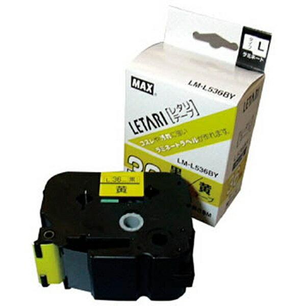 マックス MAX ラベルプリンタ ビーポップミニ ラミネートテープ LETARI(レタリテープ) 黄 LM-L536BY [黒文字 /36mm幅]画像