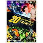 ハピネット Happinet 地球へ2千万マイル モノクロ&カラーライズ版 【DVD】【発売日以降のお届けとなります】