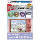 ハクバ HAKUBA 液晶保護フィルム MarkII(ソニー サイバーショット WX350専用) D