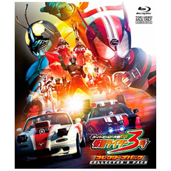 Kamen Rider 3 Toei video GP 3