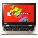 【送料無料】 東芝 11.6型コンバーチブルパソコン dynabook N61/TG [Office付き・Win10] PN61...