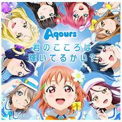 【2015年10月07日発売】 ランティス Aqours/君のこころは輝いてるかい?(Blu-ray Disc付) 【C...