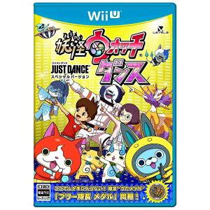 【あす楽対象】 レベルファイブ 妖怪ウォッチダンス JUST DANCE(R) スペシャルバージョン【Wii...