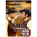 20世紀フォックス ワーロック<テレビ吹替音声収録版> 【DVD】【発売日以降のお届けとなります】