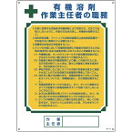日本緑十字 JAPAN GREEN CROSS 作業主任者職務標識 有機溶剤作業主任者 600×450mm エンビ 49516