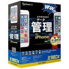 テクノポリス 〔Win版〕 スマホWOW!!! データ管理 for iPhone