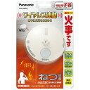 【送料無料】 パナソニック 熱式住宅用火災警報器 「ねつ当番 薄型定温式」 (電池式・連動型) 子器 SHK6620P[SHK6620P] panasonic