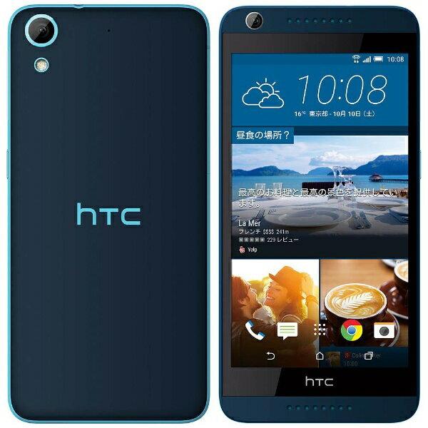 【あす楽対象】【送料無料】 HTC Desire 626 マリーンブルー「DESIRE626PKDESIRE626BL」 Android...