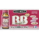 【wtmedi】チョコラBB ローヤル2(50mL×10本)医薬部外品【代引きの