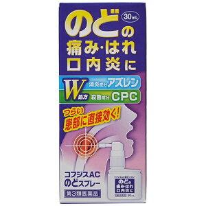 福地製薬 【第3類医薬品】 コフジスACのどスプレー (30mL)