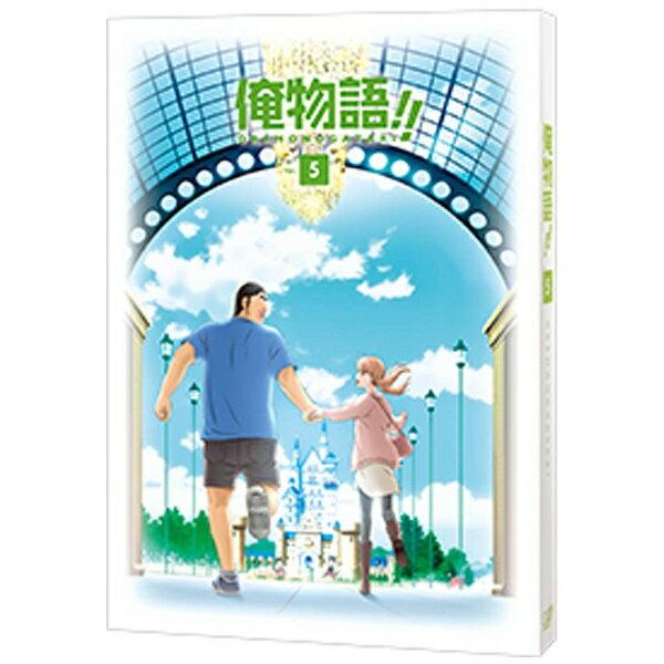 產品詳細資料,日本Yahoo代標|日本代購|日本批發-ibuy99|CD、DVD|Blu-ray|日本動漫|兒童動漫|バップ VAP 俺物語!! Vol.5 【ブルーレイ ソフト】 【代金引換配送不可】