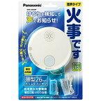 パナソニック Panasonic 煙式住宅用火災警報器 「けむり当番薄型2種」 (電池式・単独型) SHK6030P[SHK6030P] panasonic