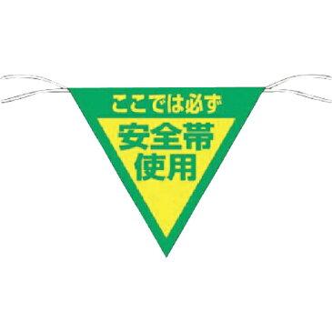 つくし工房 つくし 三角旗標識 「ここでは必ず安全帯使用」 655