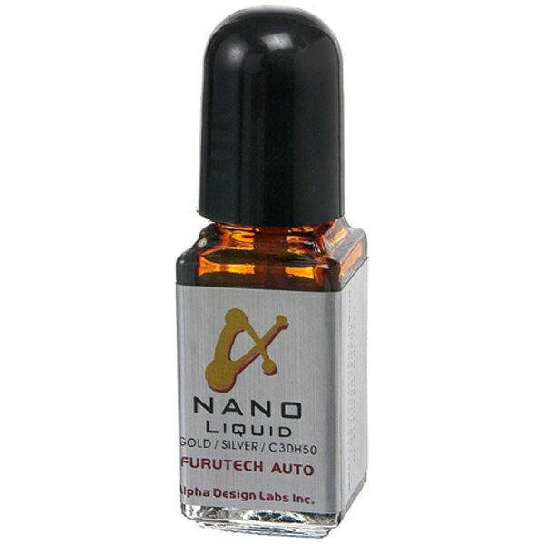 オーディオ, その他 FURUTECH Nano LiquidNANOLIQUID