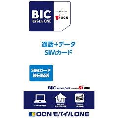 【あす楽対象】 OCN SIMカード後日配送[LTE対応・データ通信/音声通話(SMS機能付き)] BIC...