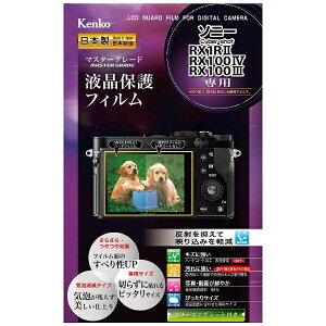 ケンコー マスターG液晶保護フィルム(ソニーCSRX1RII/RX100IV/RX100III…