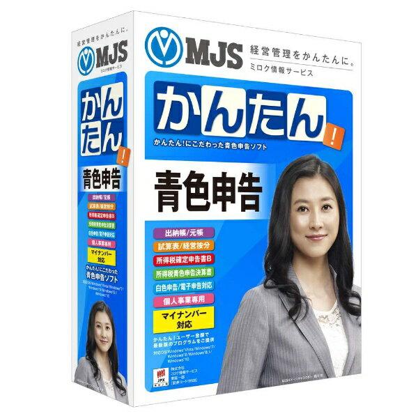 ミロク情報サービス MJS 〔Win版〕 MJSかんたん!青色申告 10[MJSカンタン!アオイロシンコク10]