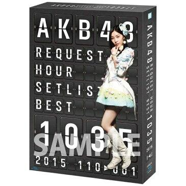 エイベックス・ピクチャーズ avex pictures AKB48/AKB48 リクエストアワーセットリストベスト1035 2015(110〜1ver.) スペシャルBOX 【ブルーレイ ソフト】