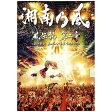 【送料無料】 バップ 湘南乃風/風伝説 第二章 〜雑巾野郎 ボロボロ一番星TOUR2015〜 通常盤 【DVD】