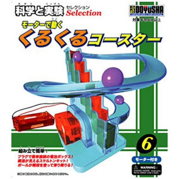 童友社 DOYUSHA 科学と実験セレクション No.6 くるくるコースター画像