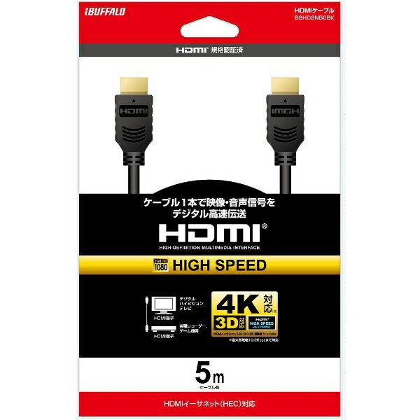 BUFFALOバッファローBSHD2N50BKHDMIケーブルブラック 5m/HDMI⇔HDMI/スタンダードタイプ/イーサネッ