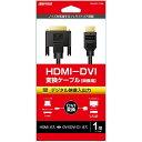 BUFFALO バッファロー 1m[HDMI ⇔ DVI-D 24pin] HDMI/DVI変換ケーブル BSHDDV10BK