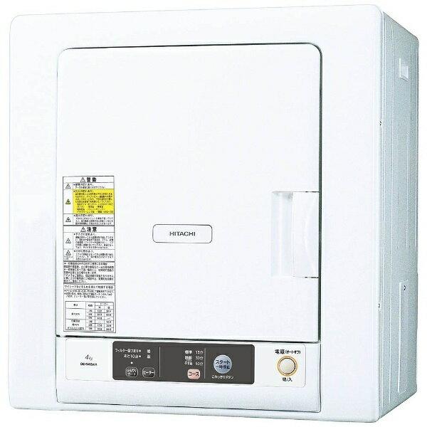 日立 HITACHI DE-N40WX 衣類乾燥機 ピュアホワイト(W) [乾燥容量4.0kg][DEN40WX]