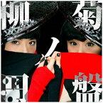 ハピネット YANAKIKU/柳菊ノ円盤 【CD】