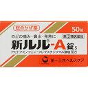 【第(2)類医薬品】 新ルル-A錠s(50錠)〔風邪薬〕第一...