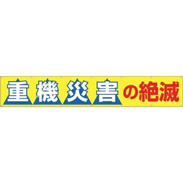 【送料無料】 つくし工房 大型横幕 「重機災害の絶滅」 ヒモ付き 690B