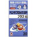 【第(2)類医薬品】 ベンザブロックIPプラス錠(30錠)〔...