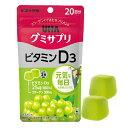 UHA味覚糖 グミサプリ ビタミンD3 20日分(40粒)【