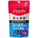 UHA味覚糖 グミサプリ 鉄&葉酸 20日分(40粒)【wt