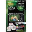 ケンコー マスターG液晶保護フィルム(富士フイルム FUJIFILM X70専用) KLP-FX70
