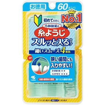小林製薬 Kobayashi 糸ようじ デンタルフロス 入りやすい糸ようじ 60本入
