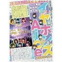 キングレコード KING RECORDS イヤホンズ vs Aice5〜それがユニット!〜NHKホール公演 【ブルーレイ ソフト】