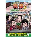 ソニーミュージックマーケティング 東野・岡村の旅猿5 プライベートでごめんなさい… 箱根日帰り温泉・下みちの旅 プレミアム完全版 【DVD】