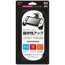アローン 【決算セール】PS Vita2000用 アシストトリガー ブラック【PSV(PCH-2000)】