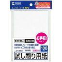 楽天ビックで買える「サンワサプライ テストプリント用紙 (ファイン・はがき・100シート) JP-HKTSET」の画像です。価格は108円になります。