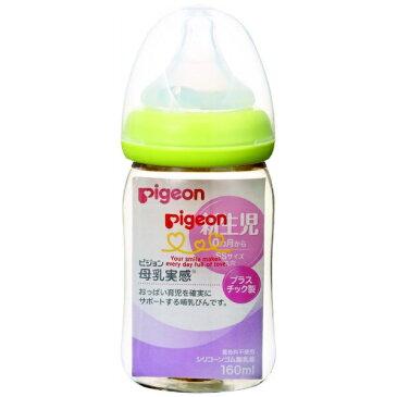 ピジョン pigeon 母乳実感哺乳びん プラスチック160グリーン N[哺乳びん・乳首]